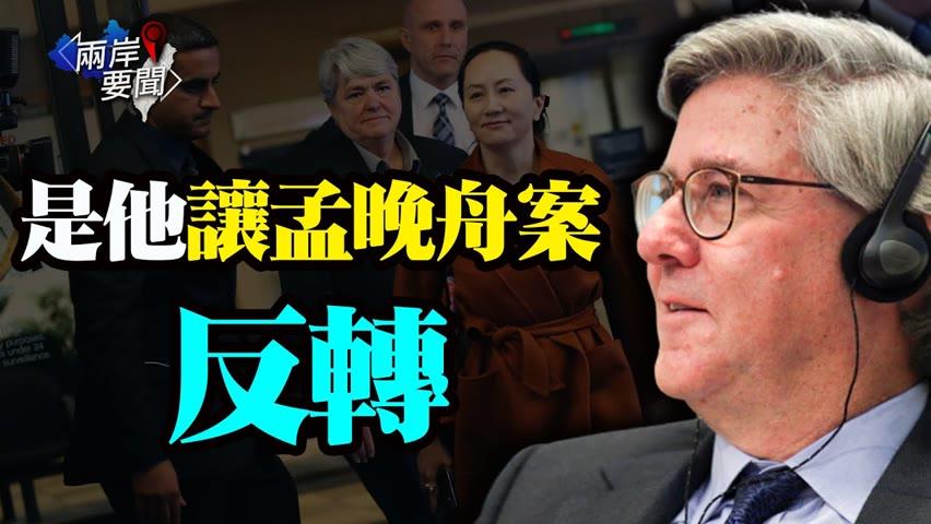 重磅!美金融巨頭秘赴北京 不止談孟晚舟;習近平斷政敵金脈 中央巡視出手了【希望之聲-兩岸要聞-2021/09/27】