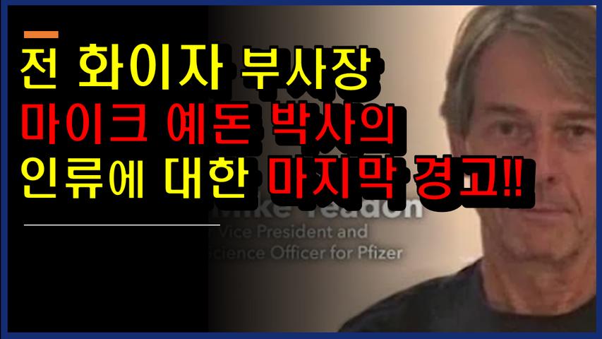 [#173] 전 화이자 부사장 마이크 예돈 박사의 인류에 대한 마지막 경고!!