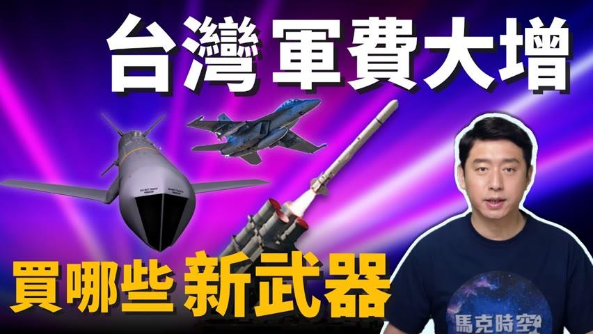 中國軍事威脅擴大 台灣國防預算大增 ! 將購入哪些新武器 ? | 反艦飛彈 | 美對台軍售 | 海劍二 | 魚叉飛彈 | 防空飛彈 | 塔江艦 | 馬克時空 第70期