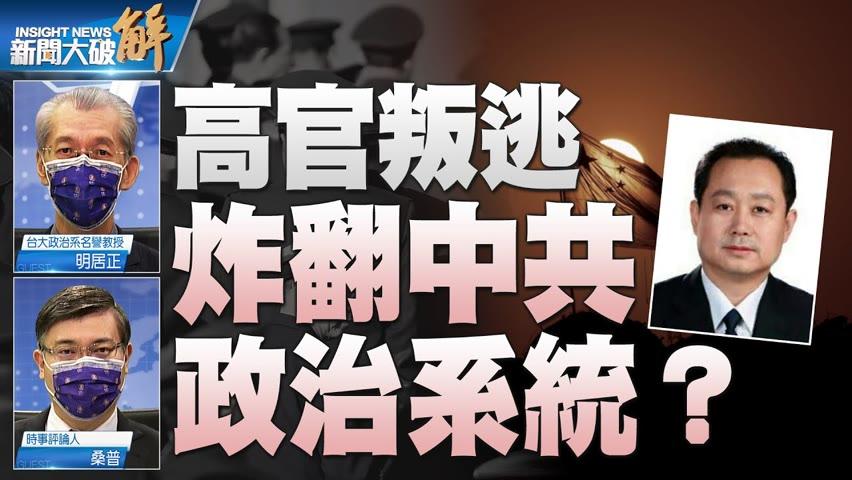精彩片段》🔥透視中共高官出逃美國「真假」?中共百年黨慶前「山雨欲來風滿樓」! 明居正 桑普 @新聞大破解