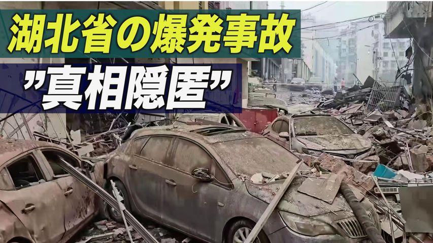 湖北省の食品市場でガス爆発事故 住民「当局は真相を隠匿している」