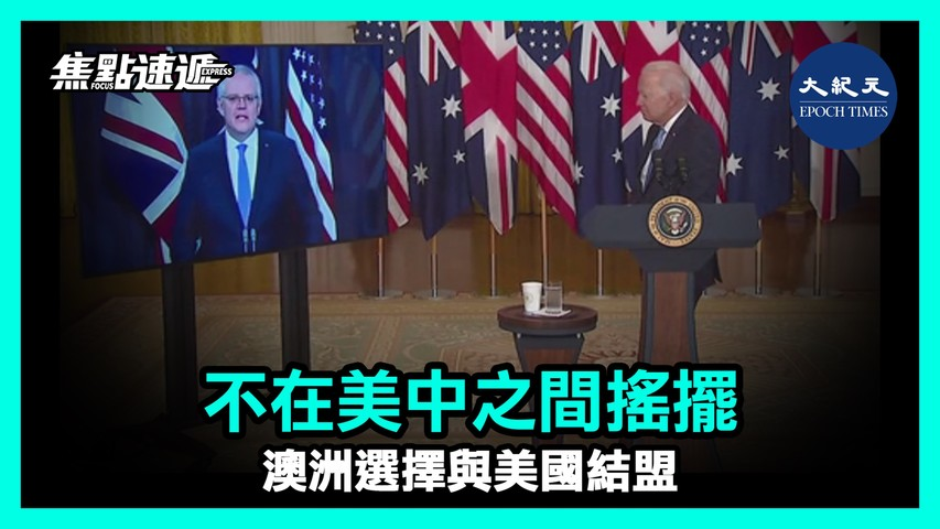 (國語)【焦點速遞】澳大利亞終於結束了長達數十年在美中之間的平衡策略,選擇完全站在美國一邊。