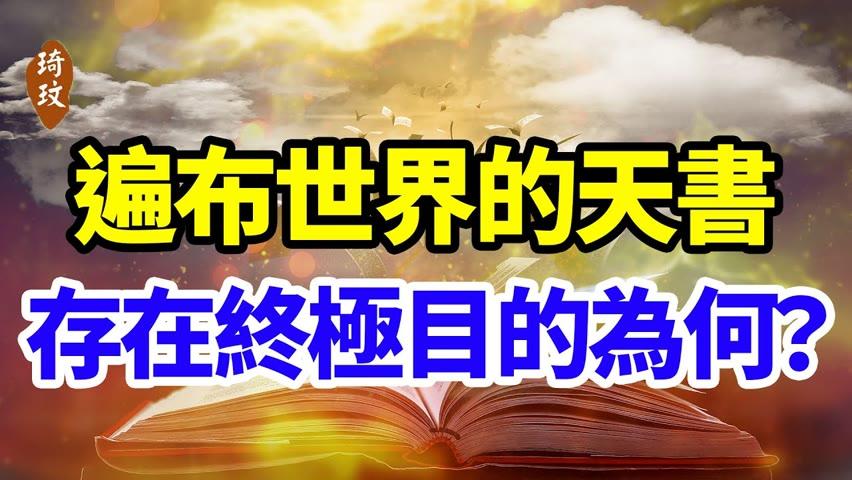 史上最神秘的「天書」,擁有就能「統治」世界?「天書」存在的終極目地為何? 2021-09-25 21:09