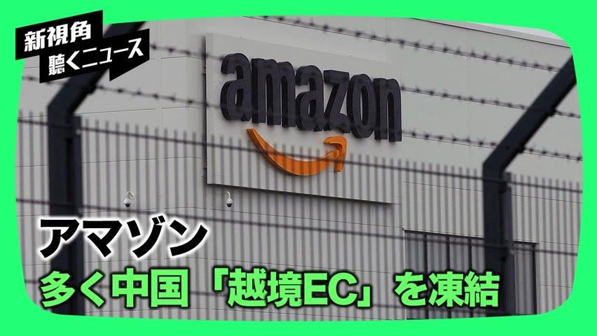 【新視点ニュース】アマゾンが不正操作された中国の出品者用アカウントを大量に閉鎖 出品者が大紀元にその実態を語った 2021-10-26 19:06