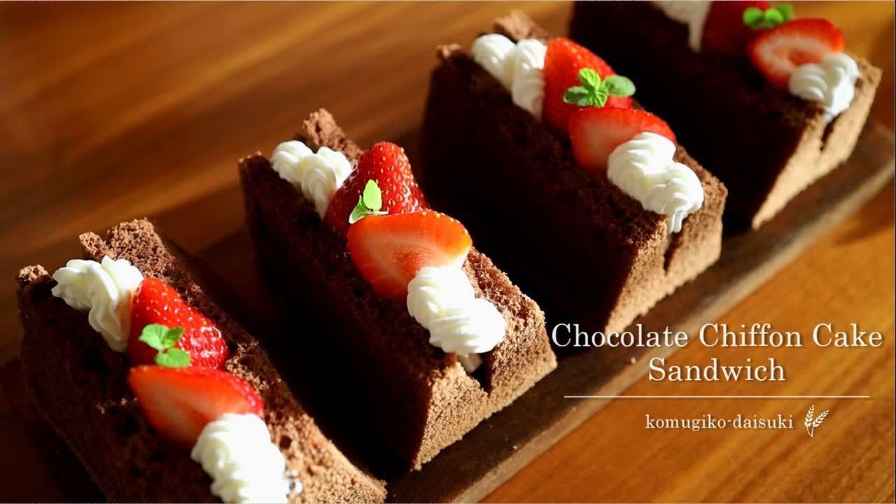 Chocolate Chiffon Cake Sandwich / チョコレートシフォンケーキ |komugikodaisuki【手外しの方法】