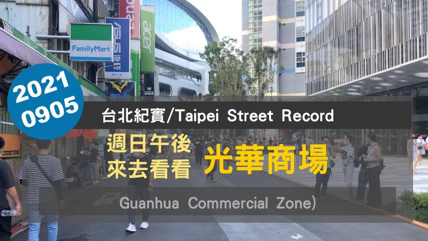 20210905 在週日午後來去光華商場看看 Guanhua Commercial Zone Street Walk Tour【台北紀實/Taipei Street Record】