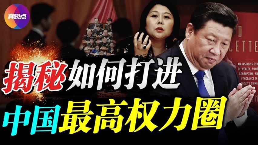 """一場危險但迷人的賭局, 她如何遊走於中國最高權貴之間?王岐山曾多次攀附於她, 習近平與她推杯換盞,《紅色賭盤》揭秘女富豪如何成為""""紅色家族""""一份子! 真觀點【20210915】【第166期】"""