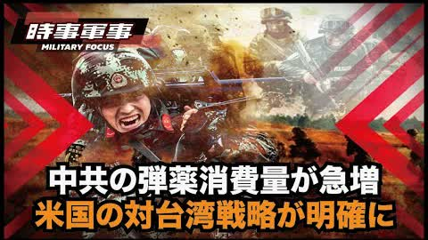 【時事軍事】中国共産党の脅威が、軍事力の拡大と誇示から実際の軍事行動へと高まっている