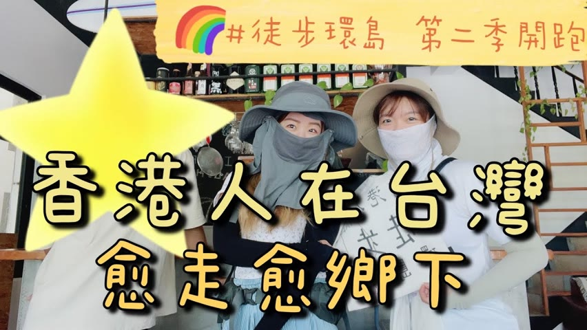 【港女徒步環島中】第二季開跑了!出發走路去台東|EP.15