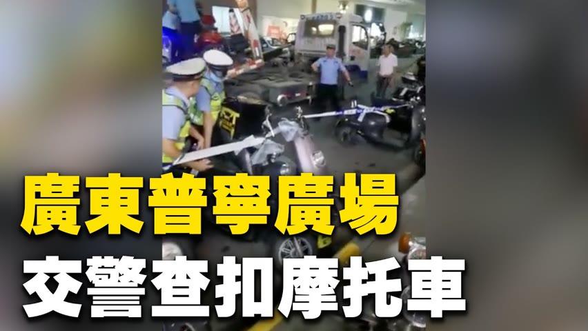 9月24日晚上,廣東普寧市普寧廣場,中共交警在查扣摩托車| #大紀元新聞網