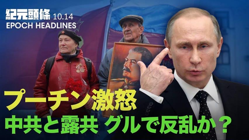 🔶【紀元ヘッドライン】🔶「台湾勢は緊迫しているが戦争の危険はない」🔶中国ネットインフルエンサー罰金660万🔶中共がメディア制限の動機とは🔶中共、露共産党を利用し反逆か プーチン、高官逮捕で習に警告か 2021-10-16 22:11