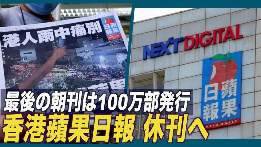 香港蘋果日報 休刊へ 最後の朝刊は100万部発行