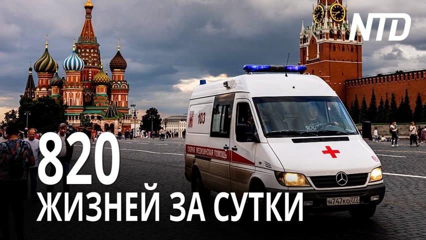 В России повторился антирекорд по количеству смертей от COVID-19