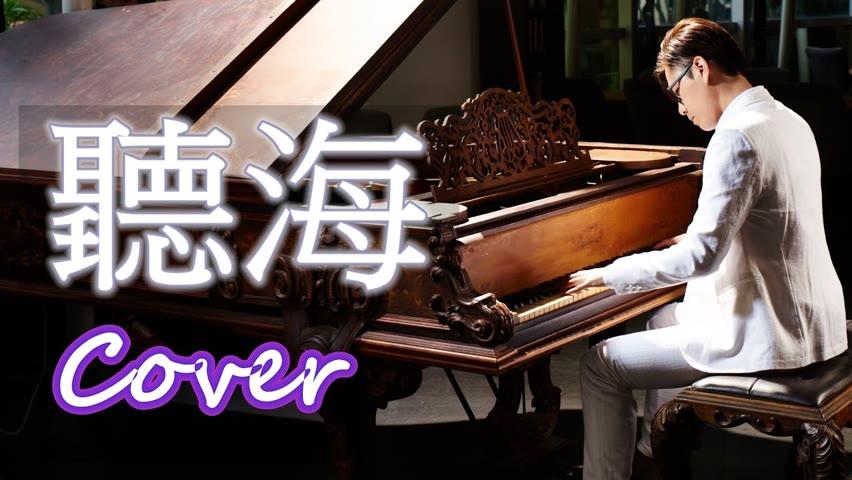 聽海 Listen closely to sea ( 張惠妹 A-Mei ) 鋼琴 Jason Piano Cover