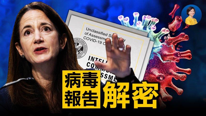 白宮解密溯源報告摘要,美情報機構查到了什麼?最新突變最大毒株出現,已傳入中國!全民打疫苗會帶來不可知後果嗎?| 唐靖遠 林曉旭 | 熱點互動 方菲 08/30/2021