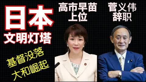 菅义伟辞职意味着什么?日本太伟大了,我太爱日本了!拯救世界就靠日本了!日本的政治家还是很要脸的!