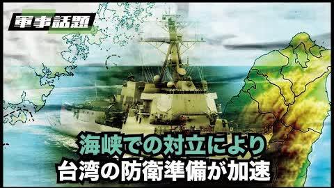 【軍事話題】米国のミサイル駆逐艦「バリー」が台湾海峡を通過 中国共産党の台湾上陸に対応するための台湾の軍事演習にビリオドを打つ