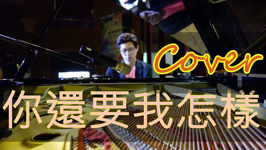 你還要我怎樣 What Do You Want Me To Do(薛之謙 Joker Xue)鋼琴 Jason Piano Cover
