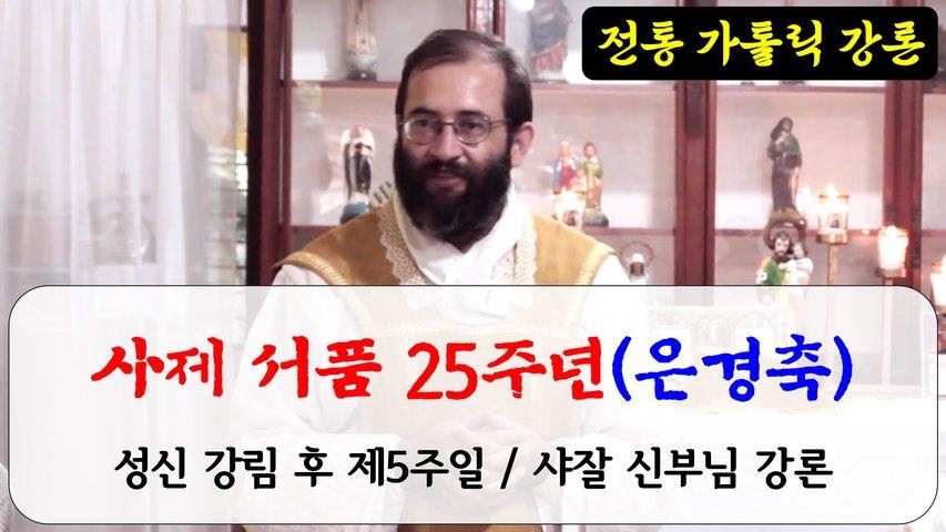 사제 서품 25주년(은경축)