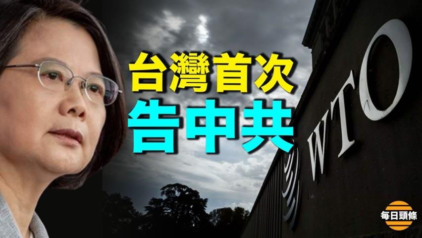 打压不灵了,台湾首次把中共告上世贸,世贸也首次将开会处理【希望之聲TV-每日頭條-2021/10/27】