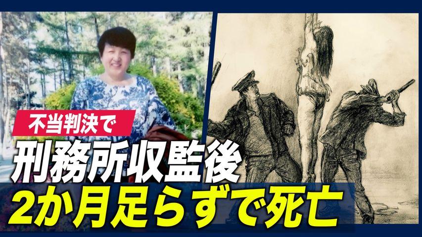 中国の人権記録ー吉林省女子刑務所 拷問で死亡