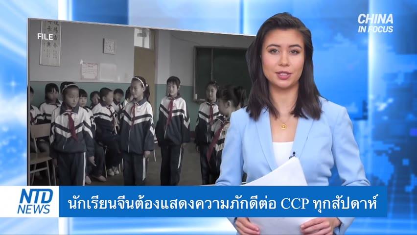 นักเรียนจีนต้องแสดงความภักดีต่อ CCP ทุกสัปดาห์