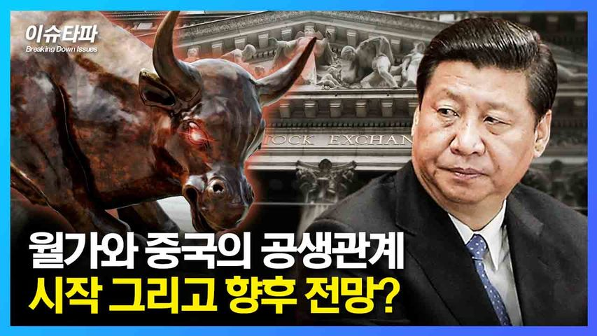 월가와 중국의 공생관계 시작 그리고 향후 전망?- 추봉기의 이슈타파
