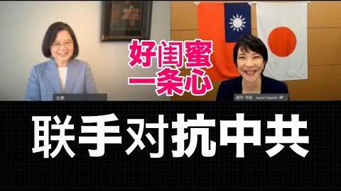 高市早苗和蔡英文视频会话,日本和台湾的联盟让中共头大了!