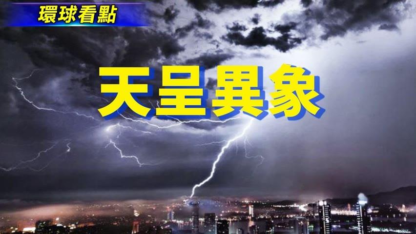 台灣要加入 又一中美台角力新戰場;亂套了 福州下雨似「開水」加冰雹?違背職責 拜登或再被彈劾;討好習翻車 全運會紅歌唱衰【希望之聲TV-環球看點-2021/09/23】