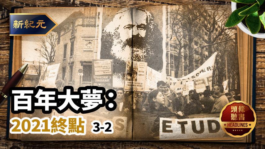 【頭條聽書】第684期:百年大夢:2021終點(3-2)  #新紀元