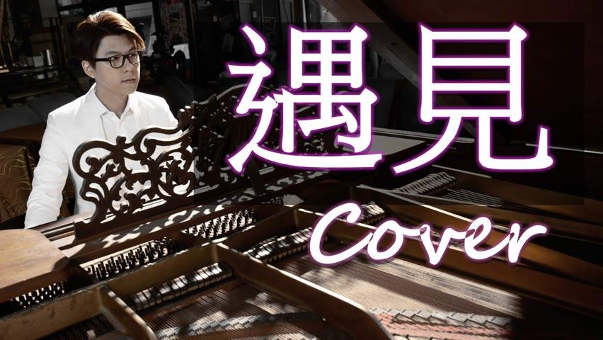 遇見 Meet ( 孫燕姿 Stefanie Sun) 鋼琴 Jason Piano Cover