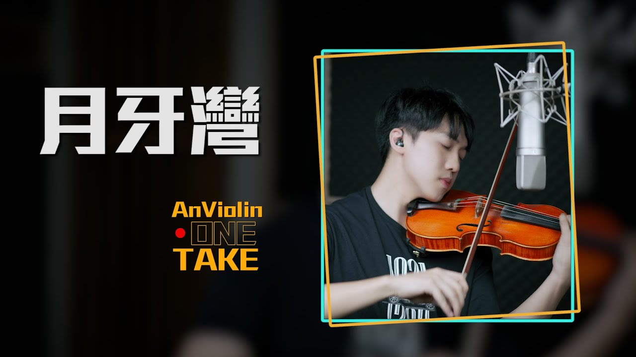 One Take F.I.R 飛兒樂團《月牙灣》小提琴版本   Violin【Live Session AnViolin】
