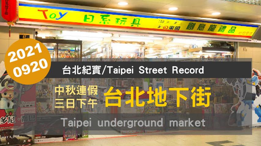 20210920 假期時的台北地下街,會是怎麼樣的風情?Street Walk Tour【台北紀實/Taipei Street Record】