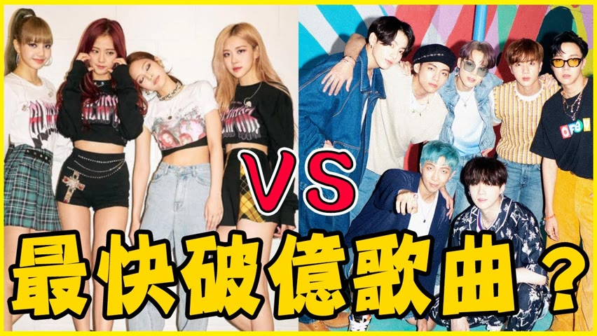 盤點KPOP最快破億觀看MV TOP13-TWICE/BLACKPINK/MAMAMOO/BTS/ITZY/NCT U/Stray Kids/EVERGLOW