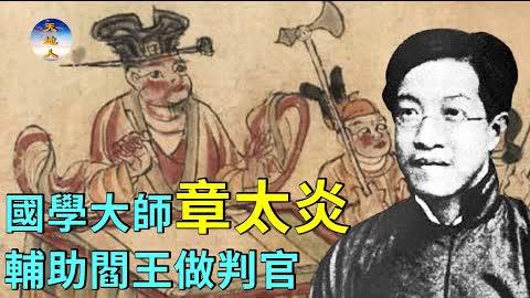 國學大師章太炎 輔助閻王做判官