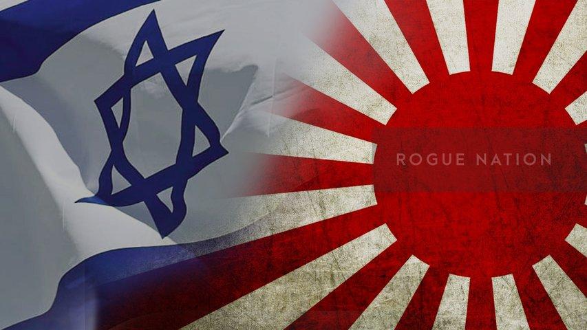 복어계획의 진실, 만주에 건국될 뻔했던 이스라엘 ㅣ로그네이션 ROGUE NATION