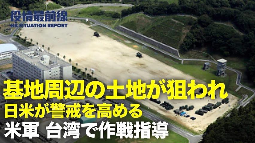 💥【 05.18 役情最前線】💥香港 民主家10人の裁判開始 💥米軍 台湾で軍事指導 💥中共 米国の軍事基地付近に発電所建設予定 💥日本政府 中国系資本の土地購入を警戒