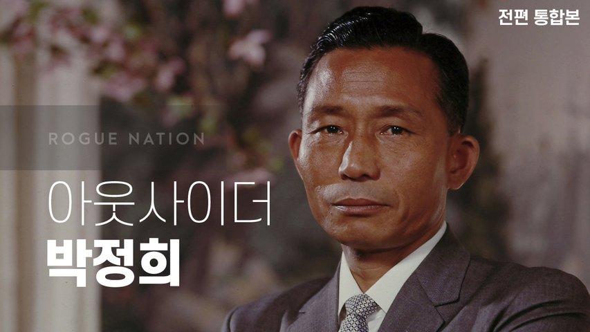 [추석 특선] 아웃사이더 박정희 통합본ㅣ로그네이션 ROGUE NATION
