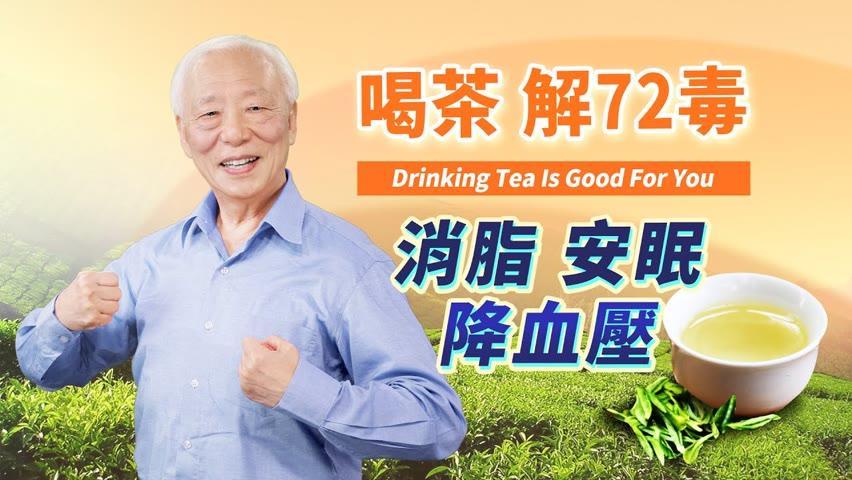 茶為萬病之藥!喝綠茶養心醒腦,1種茶能預防骨質疏鬆!烏龍茶+它,消脂降血壓,普洱茶治頻尿。3行為不可喝茶,易傷身|水| 胡乃文開講Dr.HU_102