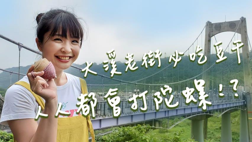 【桃園大溪】來一場陀螺釘孤枝吧!大溪老街超多必吃美食!在地人推薦的百年老店黑豆乾,再來碗飄香50年的人氣豆花!有機農場當假日農夫,農遊體驗好好玩,大溪印象之旅這樣玩!|1000步的繽紛台灣 Ep384