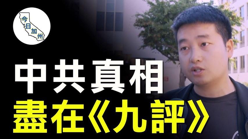洛華人翻牆看《九評》 退出中共組織