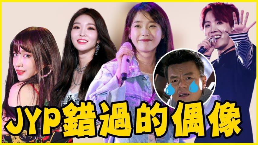 IU差點要在JYPE出道?!盤點JYP錯過的大勢偶像們-BTS/AOA/APINK/EXID/SISTAR/2NE1/EXO/請夏/BTOB