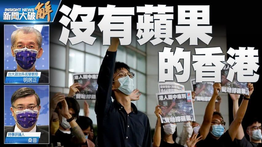 精彩片段》🔥共產黨就是匪!黑白勾結!香港光輝如何再起?中共藉批判帝國主義與殖民主義在香港人心中打「韓戰」 明居正 桑普 @新聞大破解