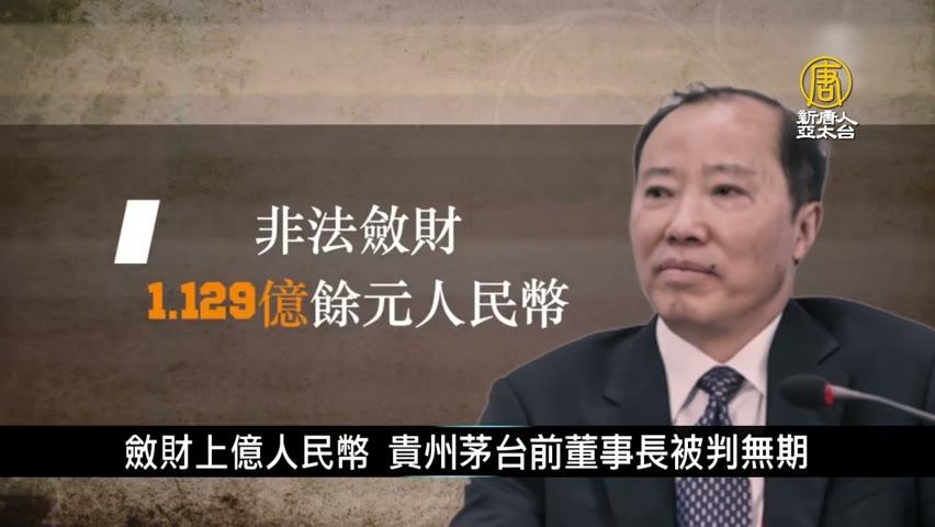 記憶六四推民主 香港支聯會宣布解散|中國一分鐘