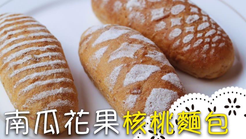 只要一個塑膠袋!「免揉、不沾手」麵包,簡單健康又好吃!Walnut Bread│南瓜花果核桃麵包│張晏瑜 老師