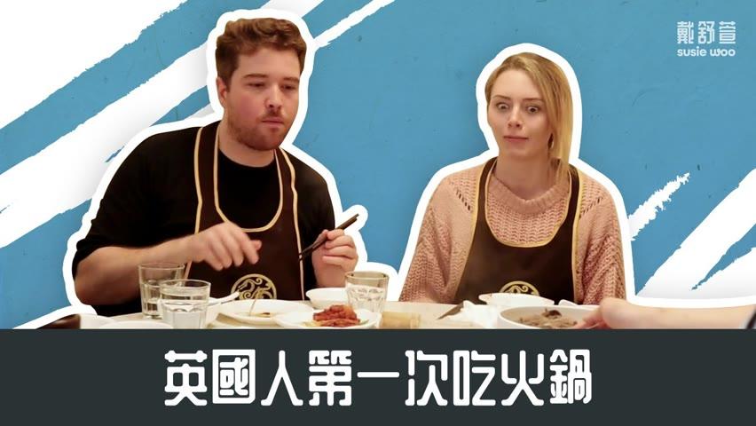 【英國人第一次吃火鍋】