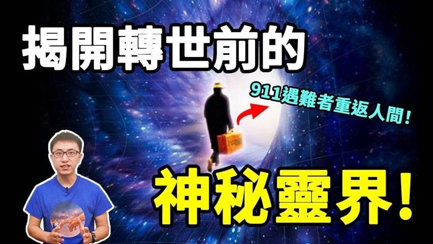 穿越時空進入「神秘靈界」 ! 他們帶回「轉世間的記憶」重返人間 ! 你相信嗎 ? 【地球旅館】