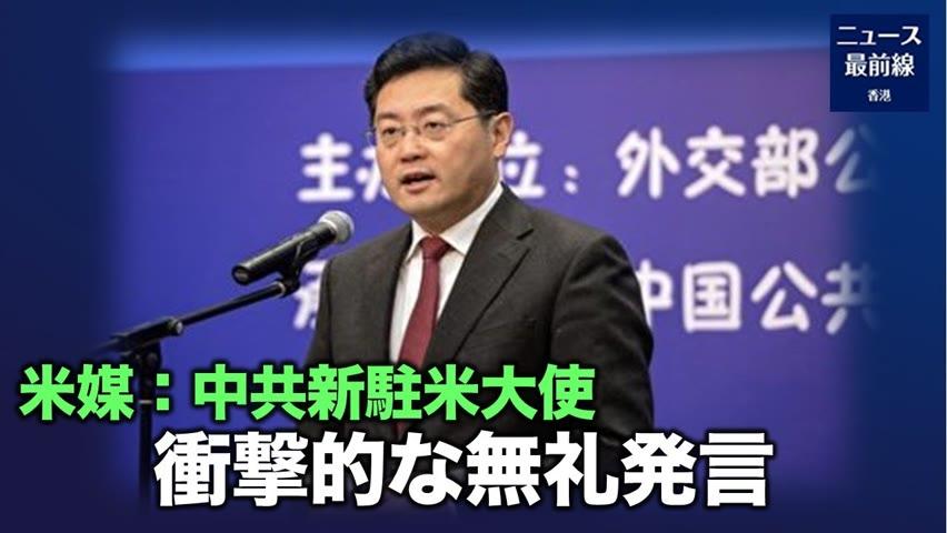 中共の新駐米大使秦剛が最近行われた非公開会議で無礼な発言をして出席者に衝撃を与えた。