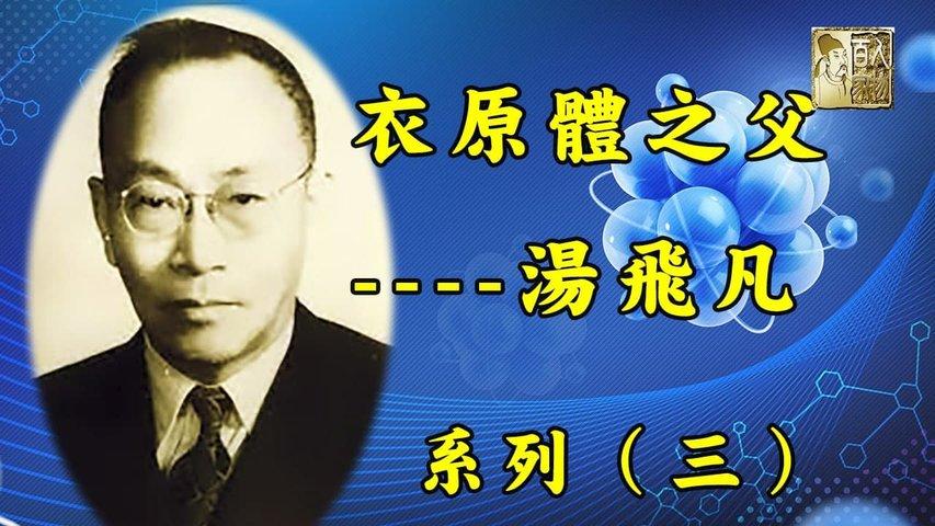 《衣原體之父——湯飛凡》(三)抗戰勝利後,湯飛凡回到北平,重新恢復北平防疫處。他依靠研究和親身體驗,推翻了日本細菌學家野口英世的細菌病原說,並成功分離出了沙眼病毒……
