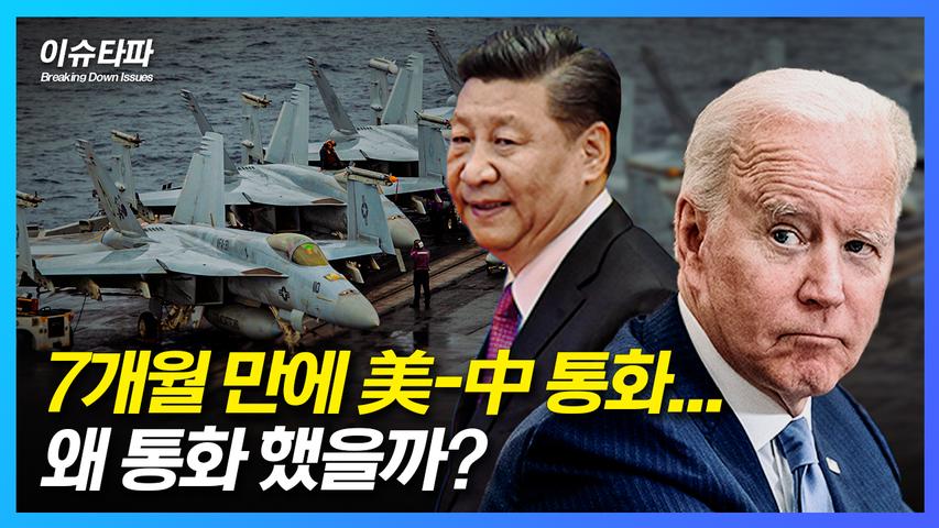 바이든과 시진핑 무엇때문에 전화통화 했을까?- 추봉기의 이슈타파